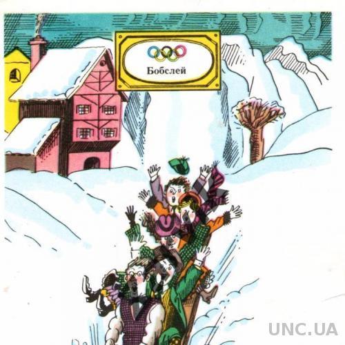 Олимпийские виды спорта - бобслей - 1976 открытка