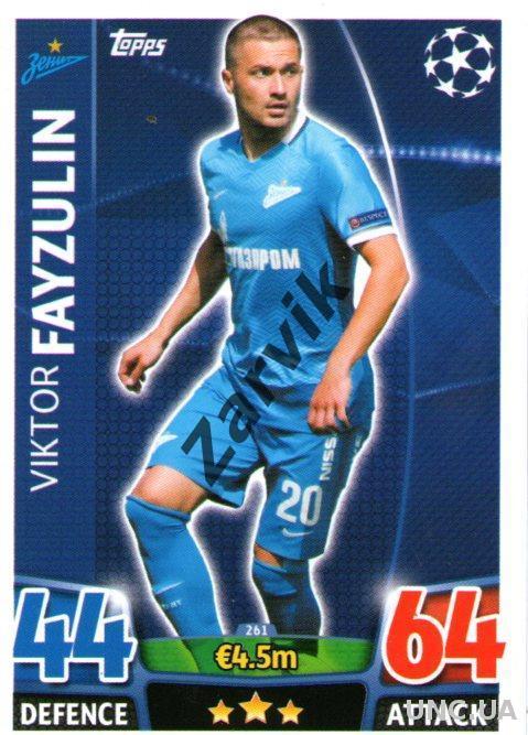 Панини (Panini) Лига чемпионов 2015-2016 Файзулин (Зенит)