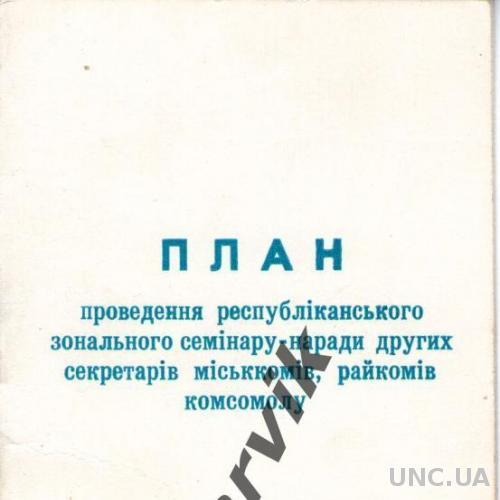 План проведения... (Тернополь-77)
