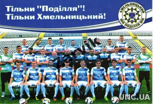 Подолье Хмельницкий - участник второй лиги Украины 2017/18