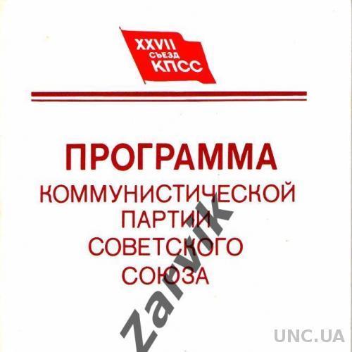 Программа КПСС