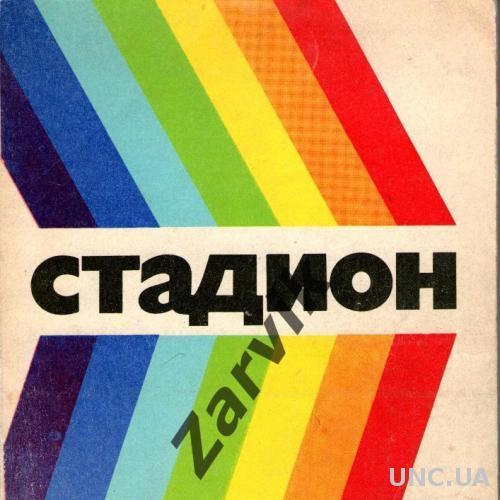 """Сборник спортивный """"Стадион"""". Изд. ФиС, 1976"""