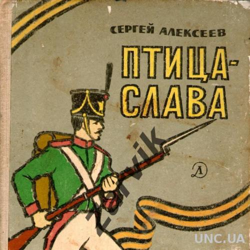 Сергей Алексеев - Птица - Слава