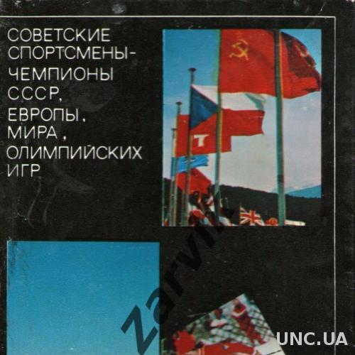 Советские спортсмены-чемпионы СССР, Европы, Мира, и Олимпийских игр