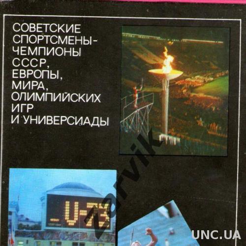 Советские спортсмены-чемпионы СССР, Европы, Мира, Олимпийских игр и универсиады
