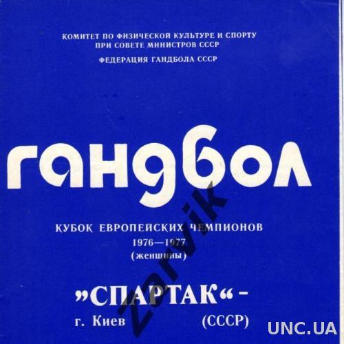 Спартак Киев - Вашаш Будапешт 1977