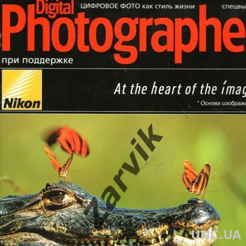 Спецвыпуск Цифрофое фото как стиль жизни (2006)