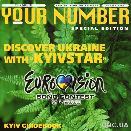 Спецвыпуск к Евровиденью-2005