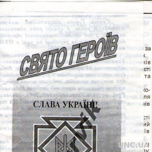 Тернополь 2000 Праздник героев