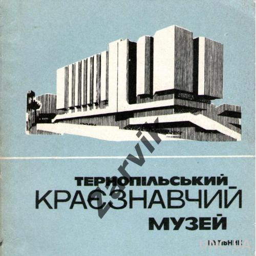 Тернопольский краеведеческий музей