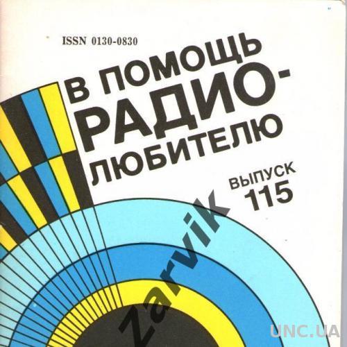 В помощь радиолюбителю выпуск 115