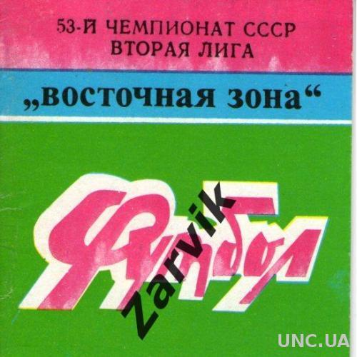 Вахш Курган-Тюбе 1990