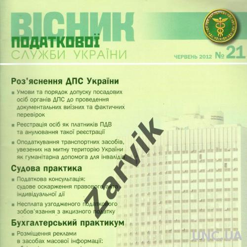 """""""Весник налоговой службы Украины"""" №21 - 2012"""