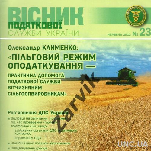 """""""Весник налоговой службы Украины"""" №23 - 2012"""
