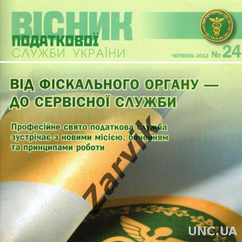"""""""Весник налоговой службы Украины"""" №24 - 2012"""