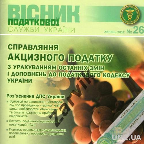 """""""Весник налоговой службы Украины"""" №26 - 2012"""