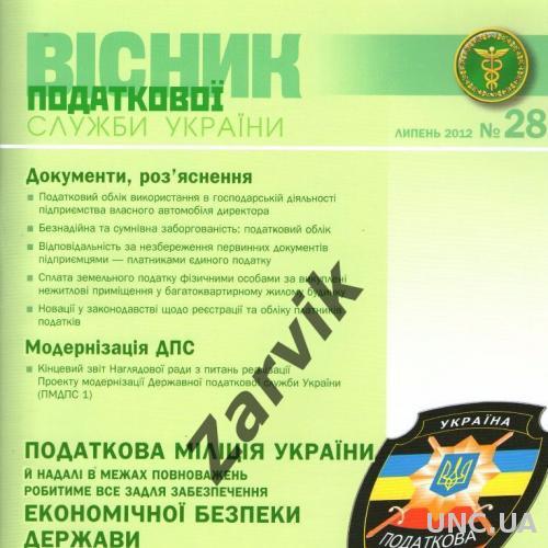 """""""Весник налоговой службы Украины"""" №28 - 2012"""