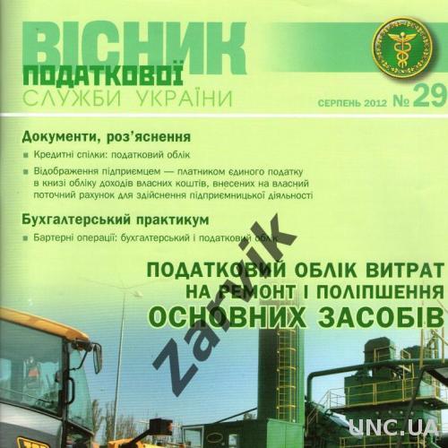"""""""Весник налоговой службы Украины"""" №29 - 2012"""