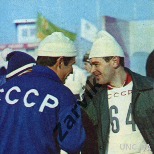 Вячеслав Веденин - 1972