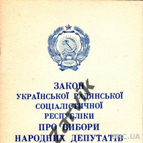 Закон УССР о выборах