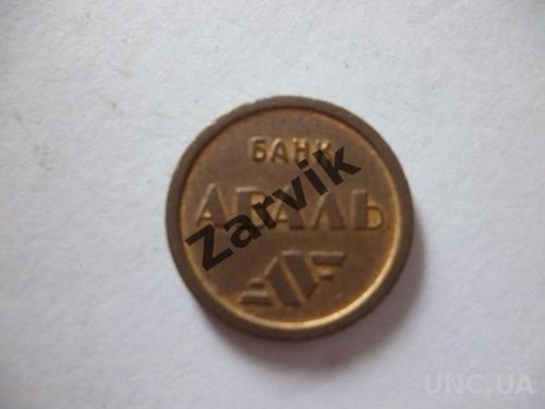 жетон Киевский метрополитен