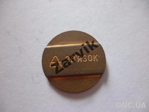 жетон Связь (Украина)