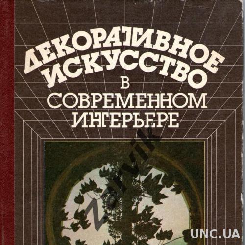 """Жоголь """"Декоративное искусство в современном интерьере"""""""