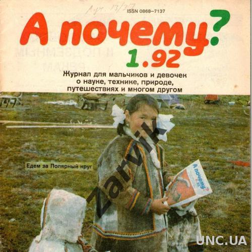 """Журнал детский """"А почему?"""" №1 - 1992"""