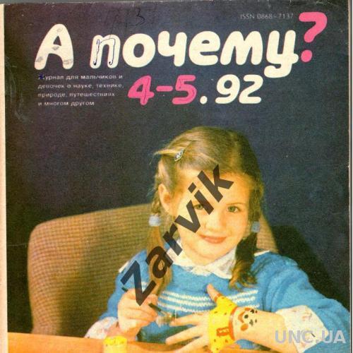 """Журнал детский """"А почему?"""" №4-5 - 1992"""