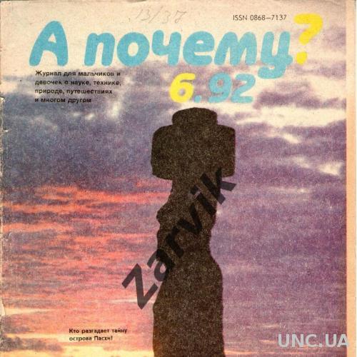 """Журнал детский """"А почему?"""" №6 - 1992"""
