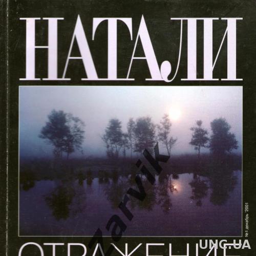 """Журнал """"Натали"""" №1 - 2001"""