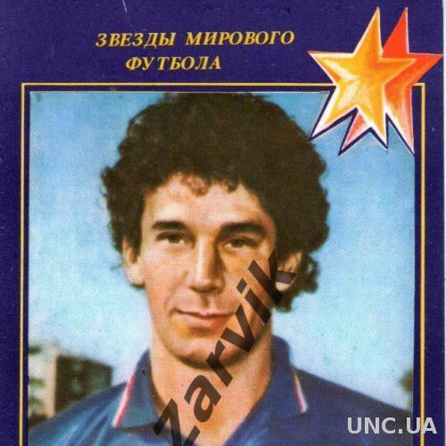 Звезды мирового футбола - Джанлука Виалли (1991 Италия)