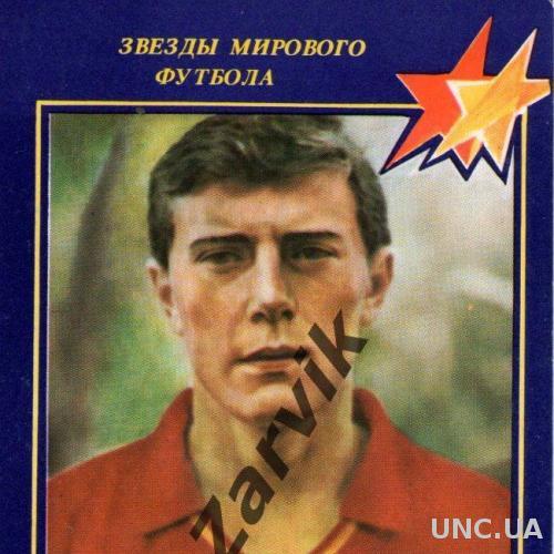 Звезды мирового футбола - Эмилио Бутрагеньо (1991 Испания)