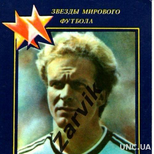 Звезды мирового футбола - Карл-Хайнц Румменигге (1990 ФРГ)