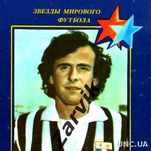 Звезды мирового футбола - Мишель Платини (1990 Франция)
