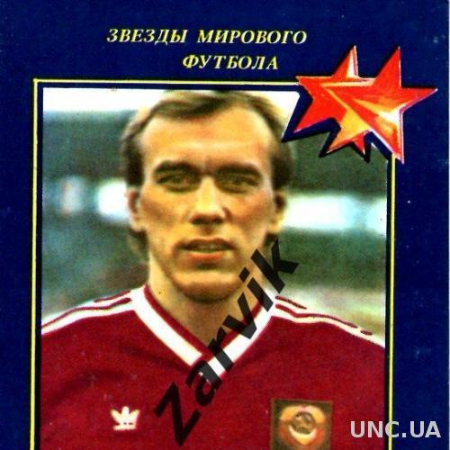 Звезды мирового футбола - Вагиз Хидиятуллин (1990 СССР)