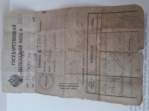 Государственная сберегательная касса № 504 книжка № 7783 1917 г. февраль.