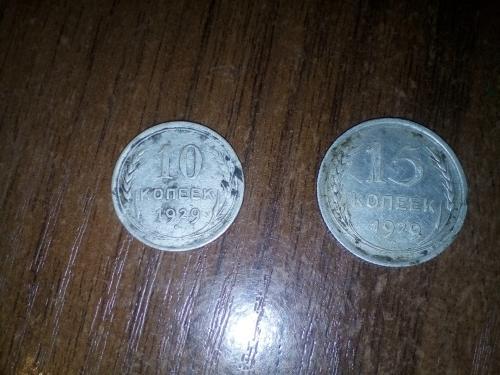 15 і 10 копійок серебро