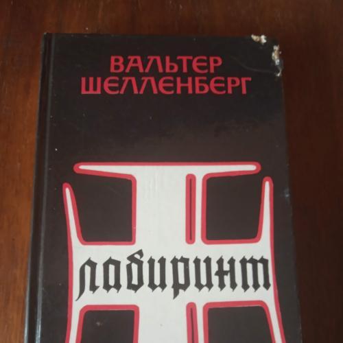 "Вальтер Шелленберг ""Лабиринт"""