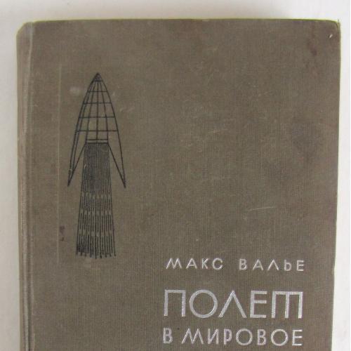 """Букинистика_ Макс Валье """"Полет в мировое пространтво"""" 1936 г."""