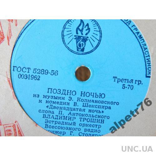 Пластинки патефонные ТРОШИН 2 ШТУК