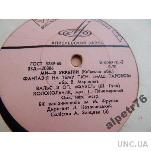 Пластинки ссср украинские 33 об    7 штук