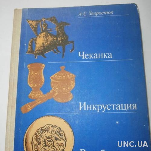 Чеканка - Инкрустация - Резьба по дереву А.С.Хворостов 1985 год