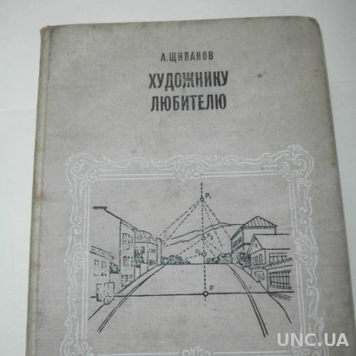 Книга -- Художнику любителю А. Щипанов Москва 1971 год