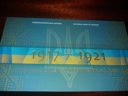 Банкнота 100 грн. До 100-річчя подій української революції 1917 - 1921