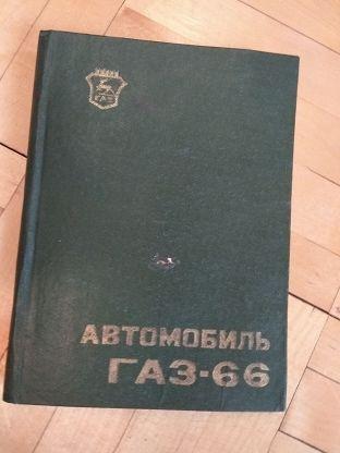 Автомобиль ГАЗ-66 Руководство по эксплуатации.1981