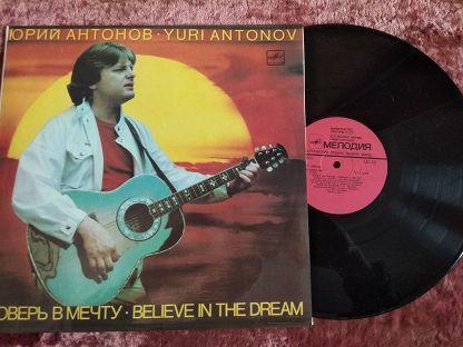 LP Юрий Антонов. Поверь в мечту 1985 М