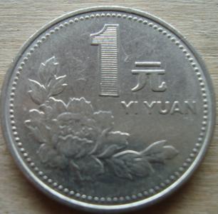 1юань 1997 КНР = КИТАЙ