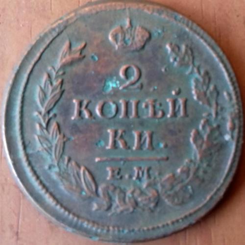 2  копійки 1813  = ЦАРСЬКА РОСІЯ = КОПАНА = НЕ ЧИЩЕННА