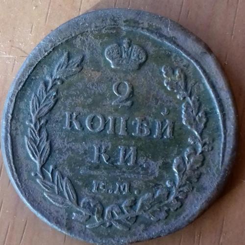 2  копійки 1815  = ЦАРСЬКА РОСІЯ = КОПАНА = НЕ ЧИЩЕННА